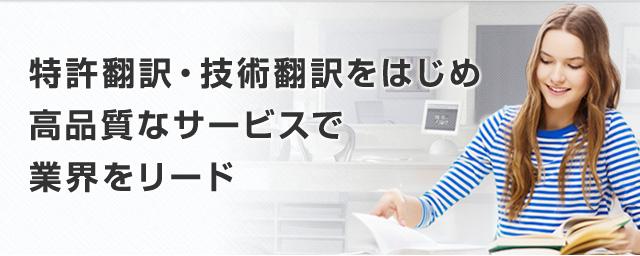 特許翻訳・技術翻訳をはじめ高品質なサービスで業界をリード